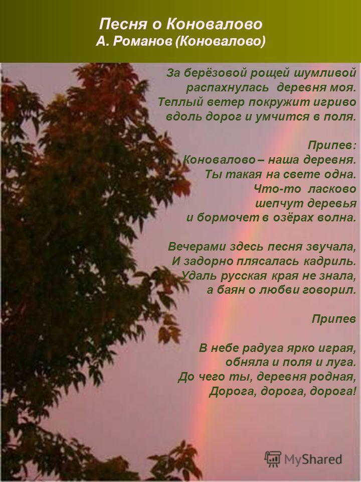 Песня о Коновалово А. Романов (Коновалово)