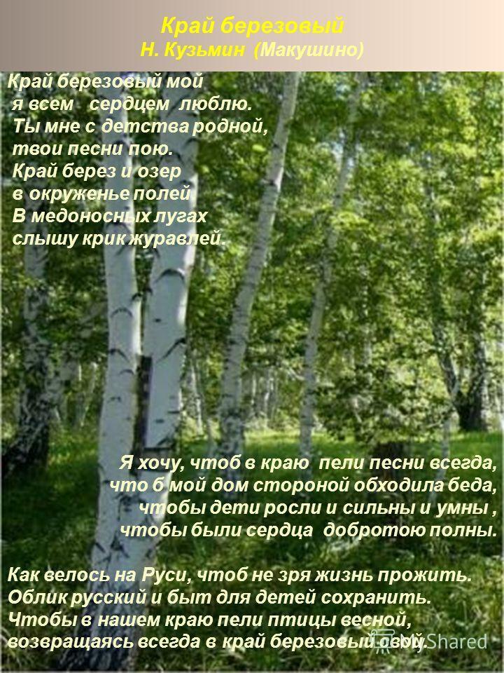 Край березовый Н. Кузьмин (Макушино)