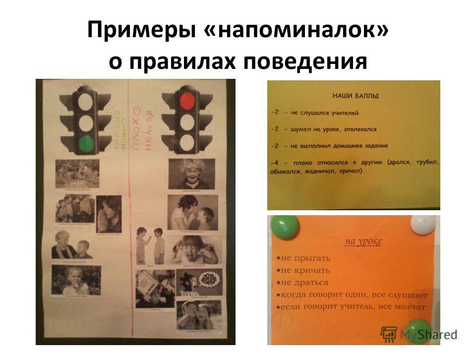 Примеры «напоминалок» о правилах поведения