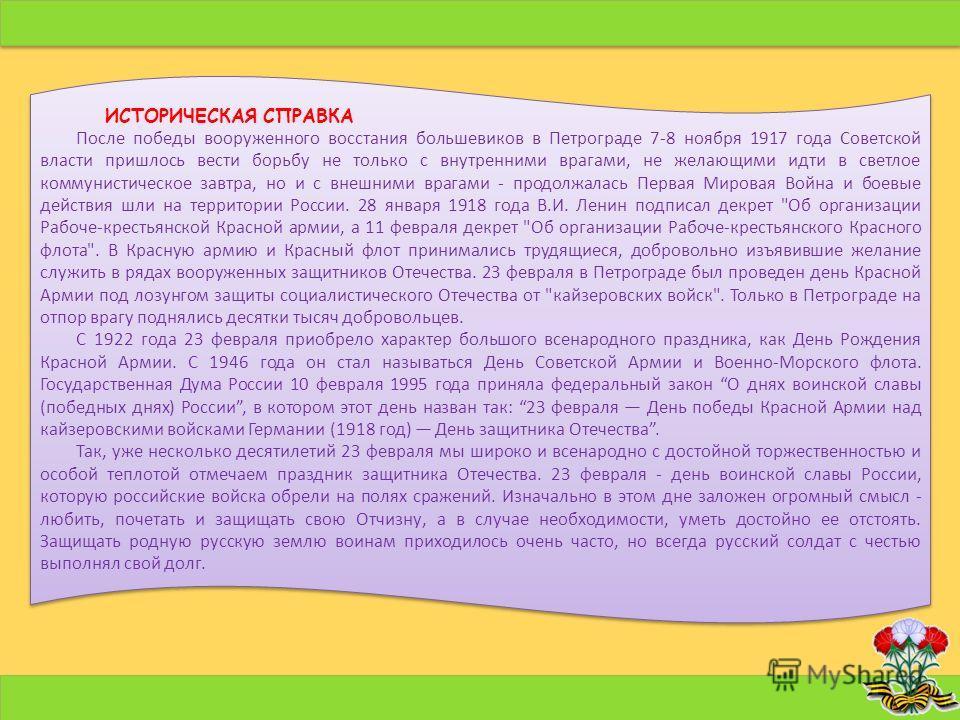 ИСТОРИЧЕСКАЯ СПРАВКА После победы вооруженного восстания большевиков в Петрограде 7-8 ноября 1917 года Советской власти пришлось вести борьбу не только с внутренними врагами, не желающими идти в светлое коммунистическое завтра, но и с внешними врагам