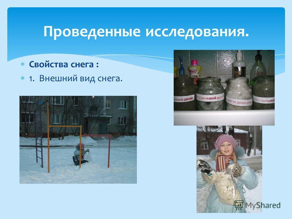 Свойства снега : 1. Внешний вид снега. Проведенные исследования.