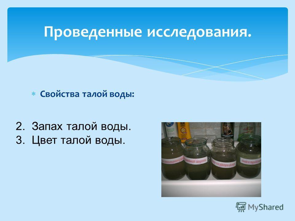 Свойства талой воды: Проведенные исследования. 2. Запах талой воды. 3. Цвет талой воды.