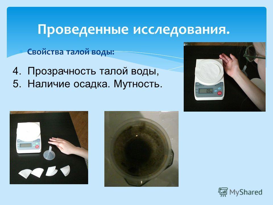 Свойства талой воды: Проведенные исследования. 4. Прозрачность талой воды, 5. Наличие осадка. Мутность.