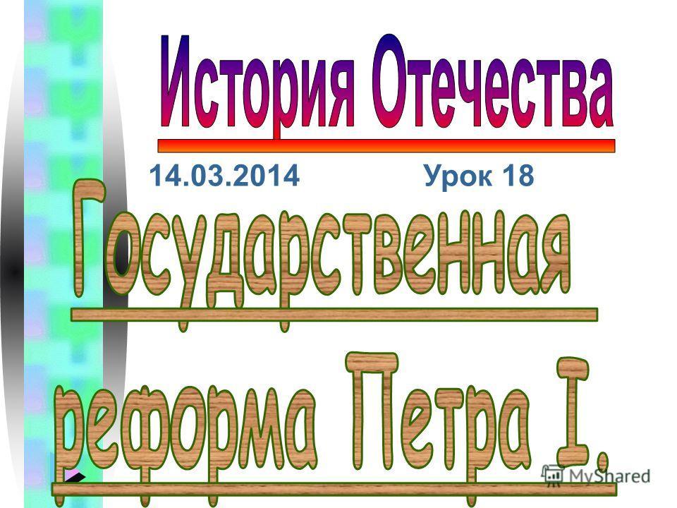 14.03.2014 Урок 18