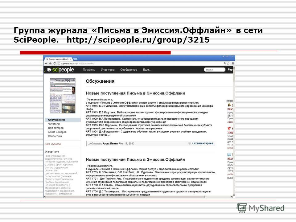 Группа журнала «Письма в Эмиссия.Оффлайн» в сети SciPeople. http://scipeople.ru/group/3215