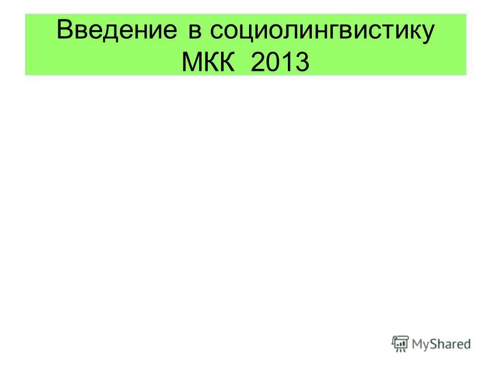 Введение в социолингвистику МКК 2013