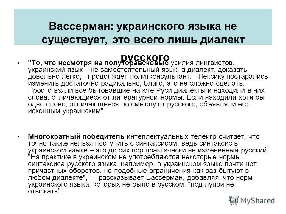 Вассерман: украинского языка не существует, это всего лишь диалект русского