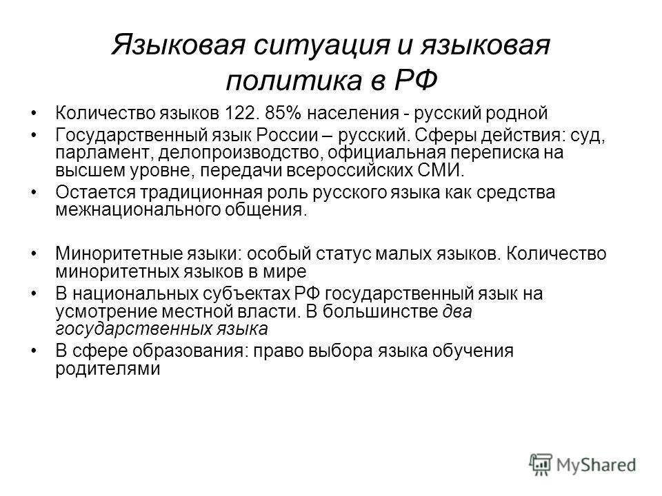 Языковая ситуация и языковая политика в РФ Количество языков 122. 85% населения - русский родной Государственный язык России – русский. Сферы действия: суд, парламент, делопроизводство, официальная переписка на высшем уровне, передачи всероссийских С