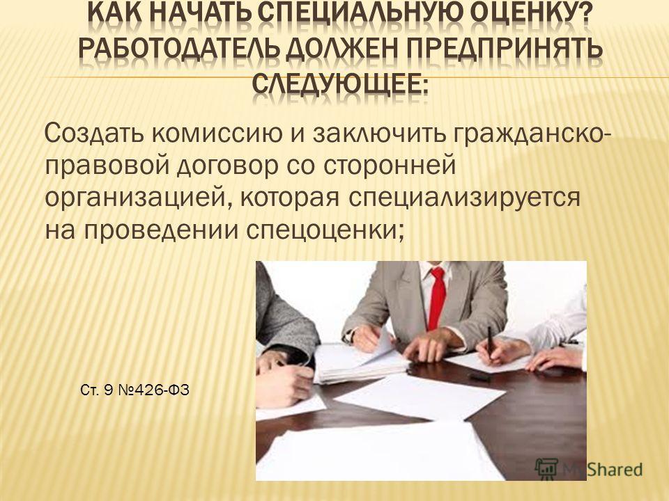 Создать комиссию и заключить гражданско- правовой договор со сторонней организацией, которая специализируется на проведении спецоценки; Ст. 9 426-ФЗ
