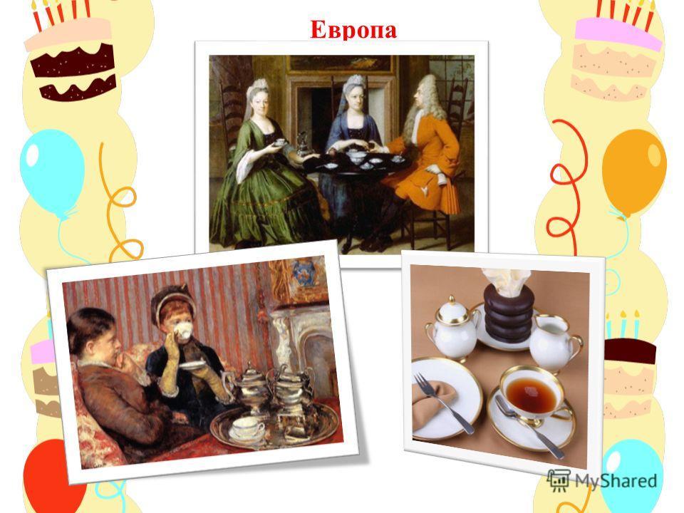 Европа Обычно в европейском традиционном чаепитии человеку предлагают сахар. Большинство добавляет сахар в так называемый черный чай, в то время как чаепитие с зеленым чаем обходится без него.
