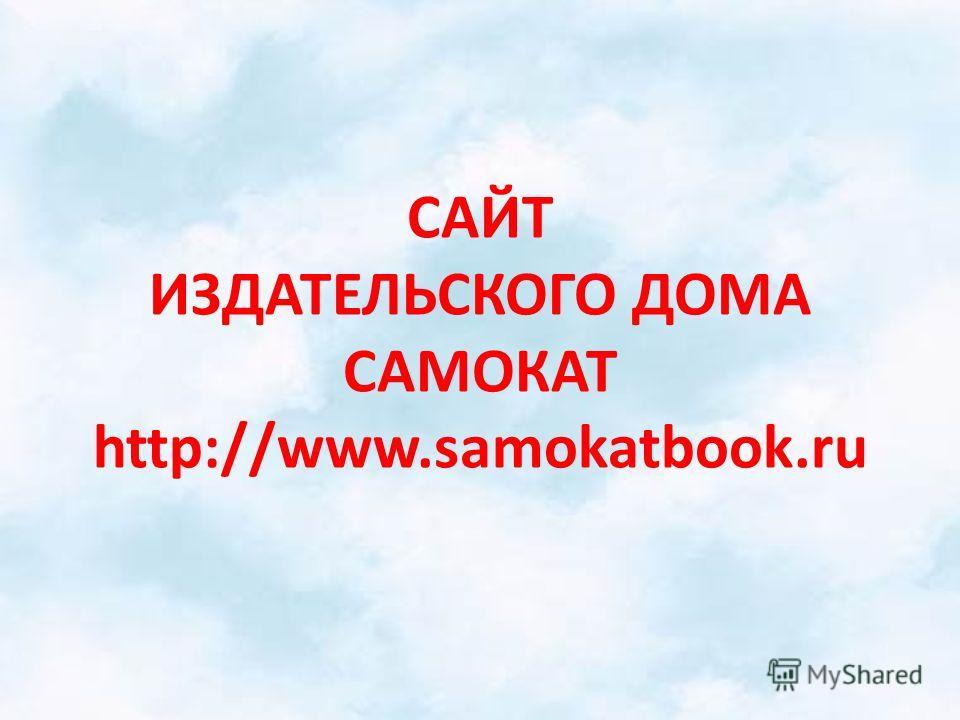 САЙТ ИЗДАТЕЛЬСКОГО ДОМА САМОКАТ http://www.samokatbook.ru