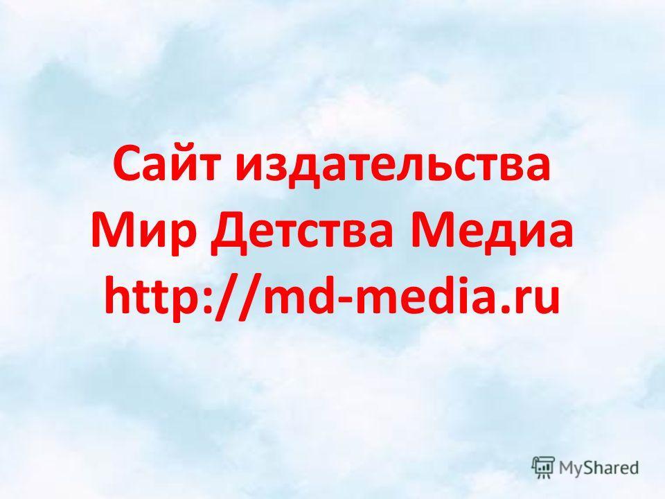 Сайт издательства Мир Детства Медиа http://md-media.ru
