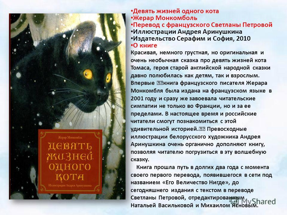 Красивая, немного грустная, но оригинальная и очень необычная сказка про девять жизней кота Томаса, героя старой английской народной сказки давно полюбилась как детям, так и взрослым. Впервые книга французского писателя Жерара Монкомбля была издана н