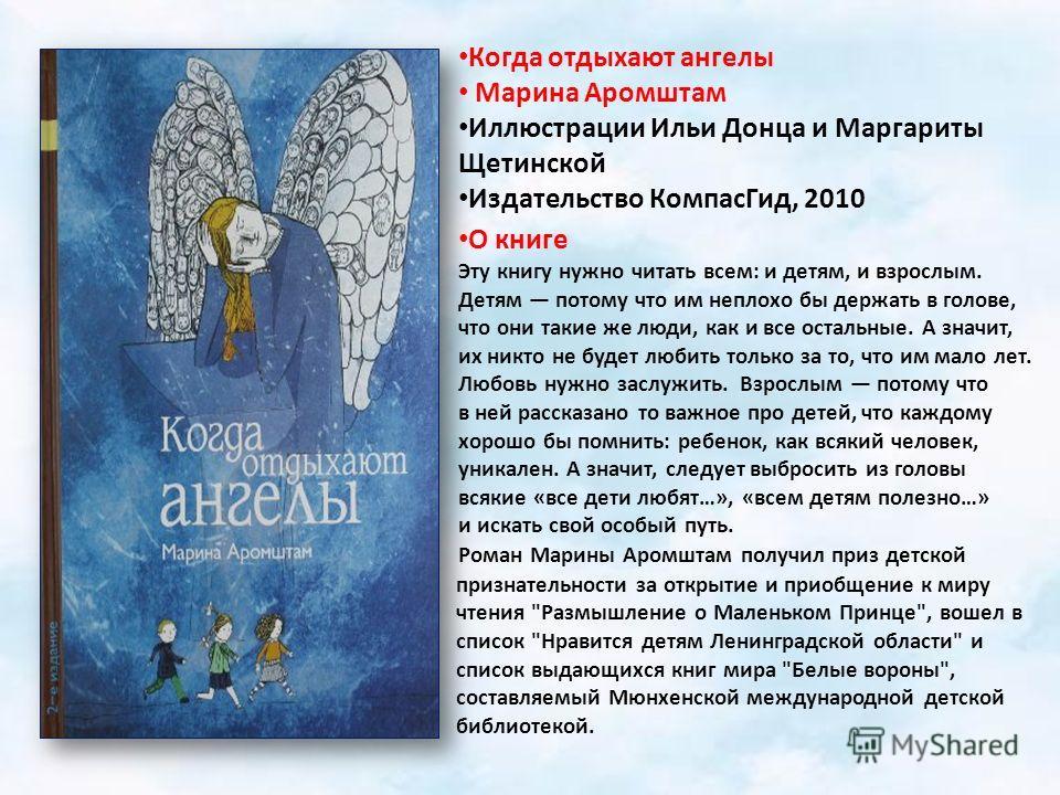 Роман Марины Аромштам получил приз детской признательности за открытие и приобщение к миру чтения