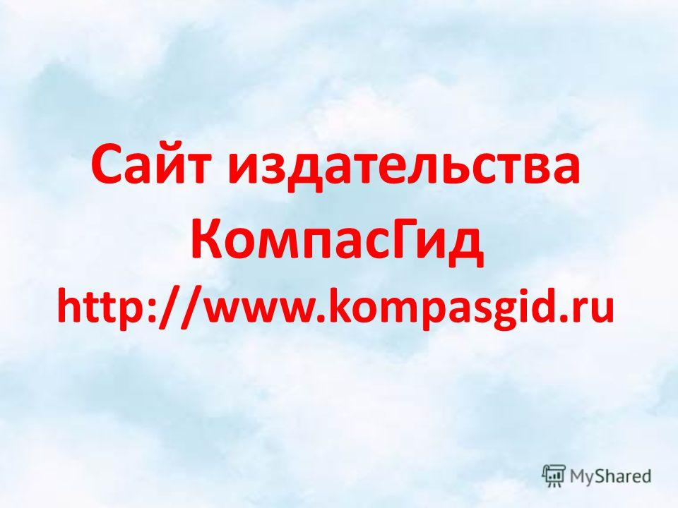 Сайт издательства КомпасГид http://www.kompasgid.ru