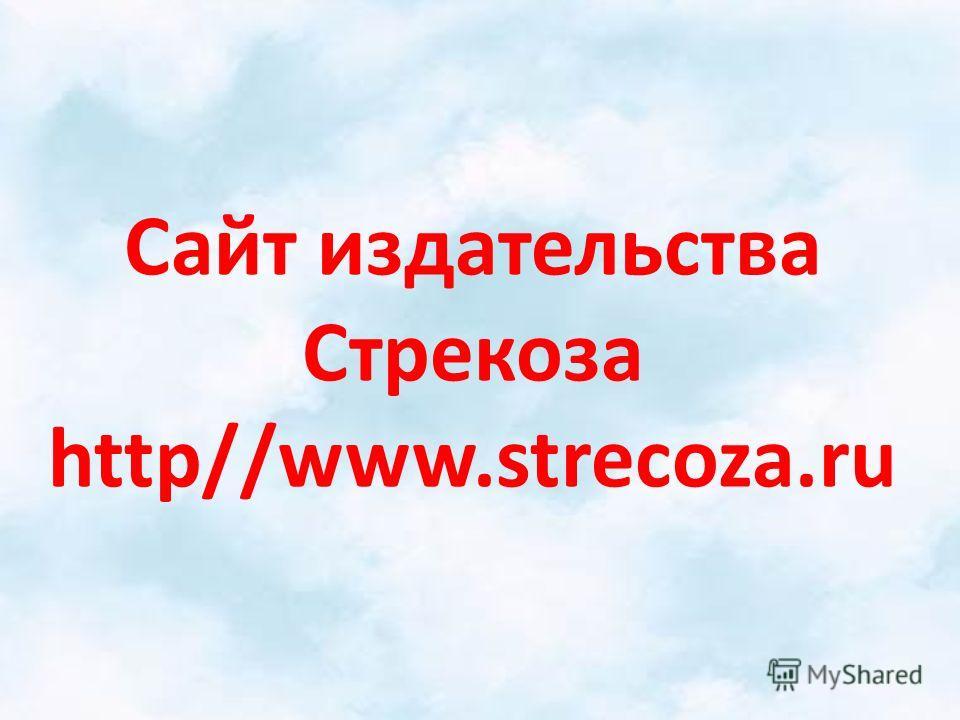 Сайт издательства Стрекоза http//www.strecoza.ru