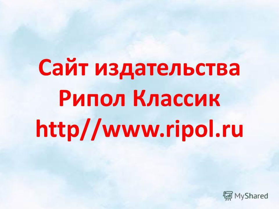 Сайт издательства Рипол Классик http//www.ripol.ru