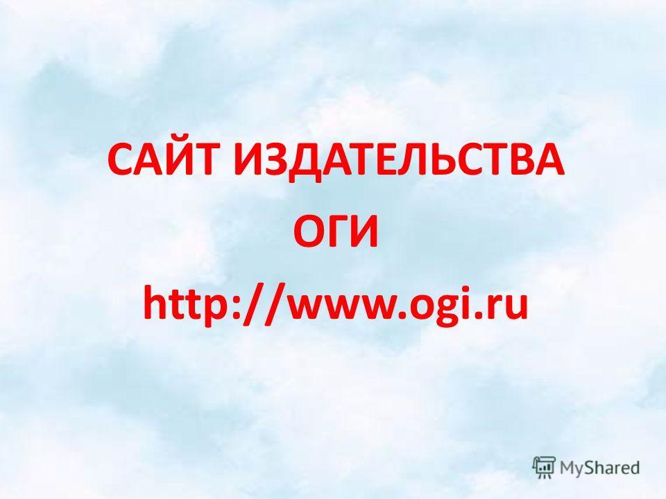 САЙТ ИЗДАТЕЛЬСТВА ОГИ http://www.ogi.ru