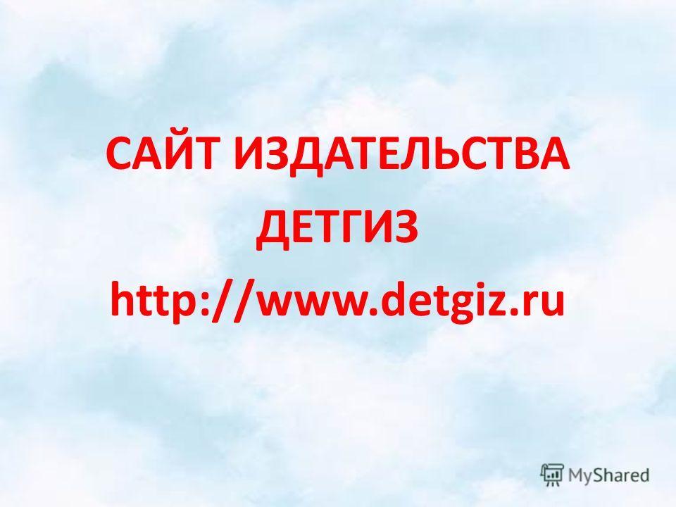 САЙТ ИЗДАТЕЛЬСТВА ДЕТГИЗ http://www.detgiz.ru
