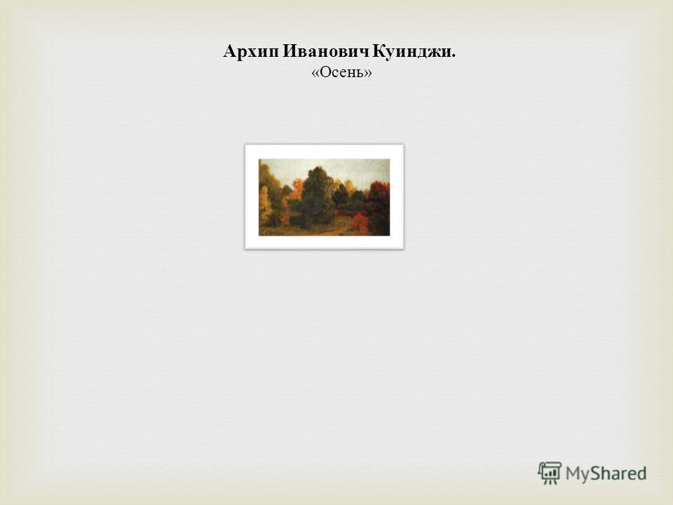 Архип Иванович Куинджи. « Осень »