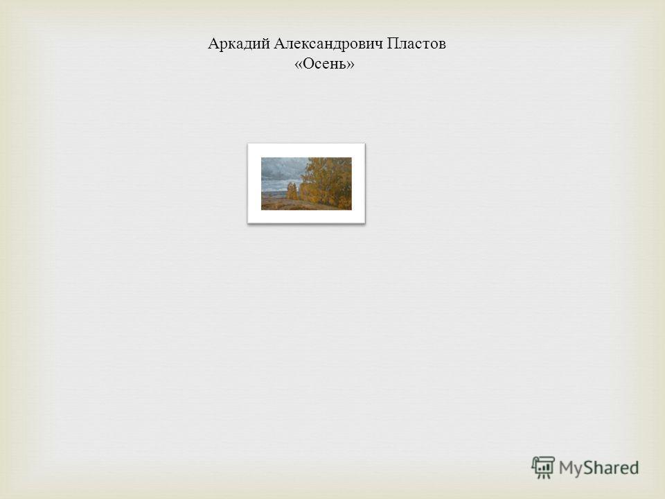 Аркадий Александрович Пластов « Осень »