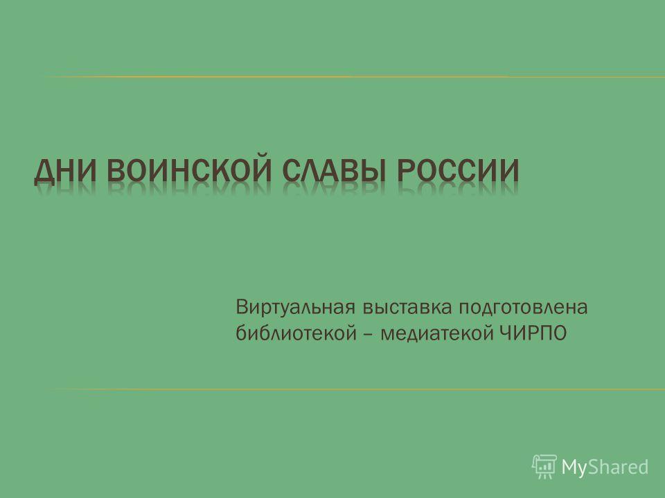 Виртуальная выставка подготовлена библиотекой – медиатекой ЧИРПО