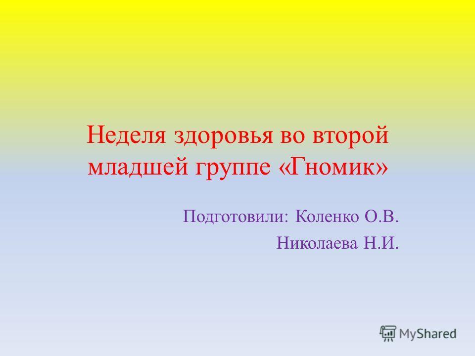 Неделя здоровья во второй младшей группе «Гномик» Подготовили: Коленко О.В. Николаева Н.И.