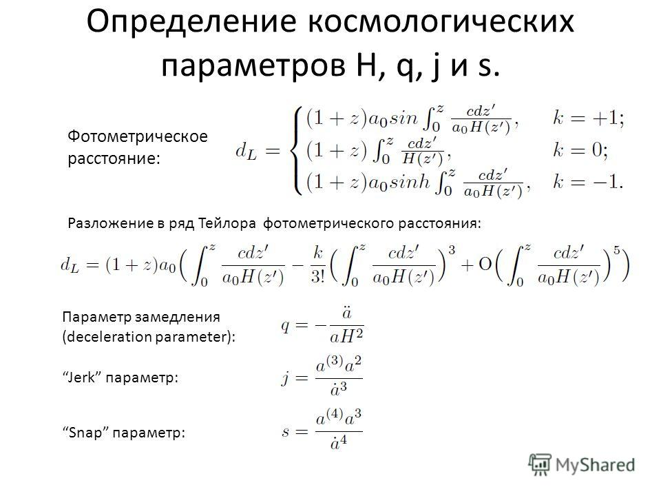 Определение космологических параметров H, q, j и s. Фотометрическое расстояние: Разложение в ряд Тейлора фотометрического расстояния: Параметр замедления (deceleration parameter): Jerk параметр: Snap параметр: