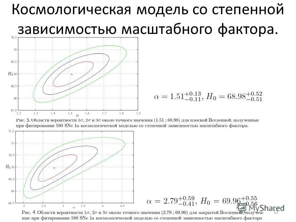 11 3 4 Космологическая модель со степенной зависимостью масштабного фактора.