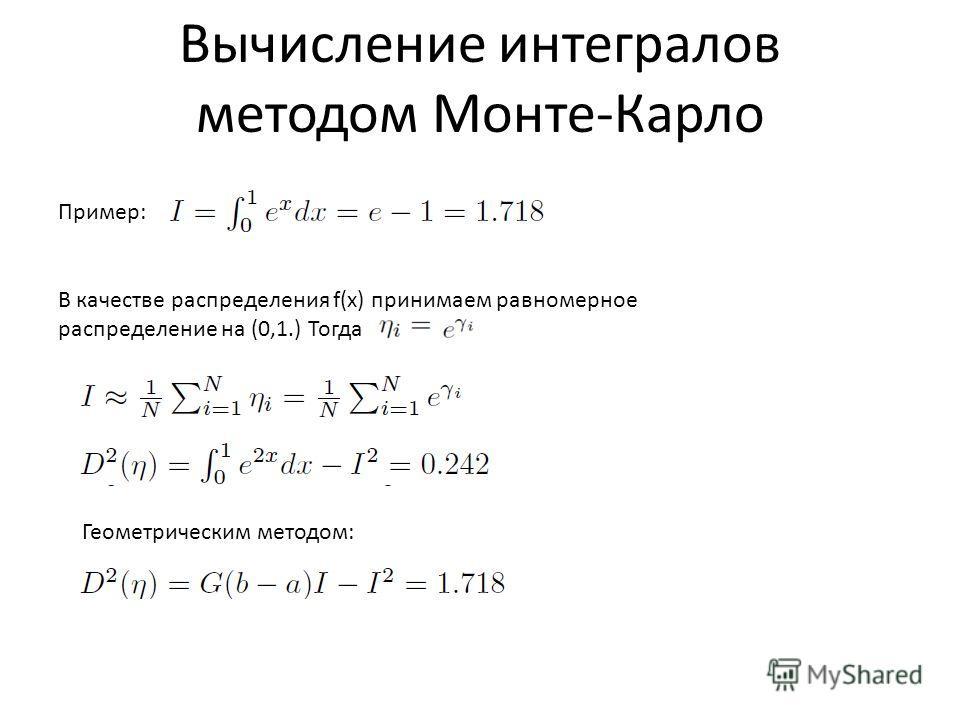 Вычисление интегралов методом Монте-Карло Пример: В качестве распределения f(x) принимаем равномерное распределение на (0,1.) Тогда Геометрическим методом: