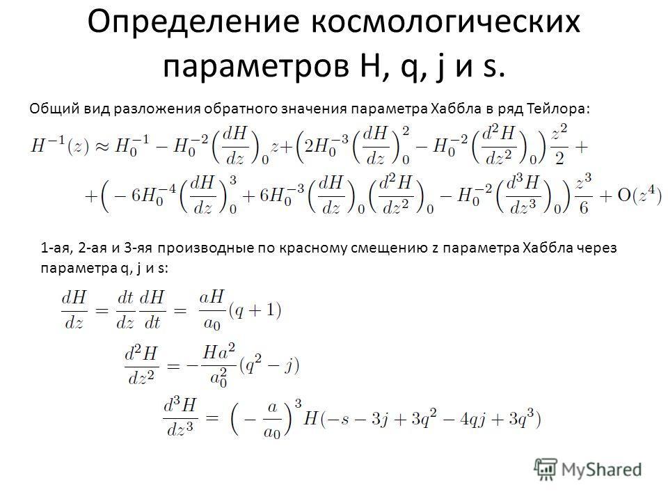 Определение космологических параметров H, q, j и s. Общий вид разложения обратного значения параметра Хаббла в ряд Тейлора: 1-ая, 2-ая и 3-яя производные по красному смещению z параметра Хаббла через параметра q, j и s: