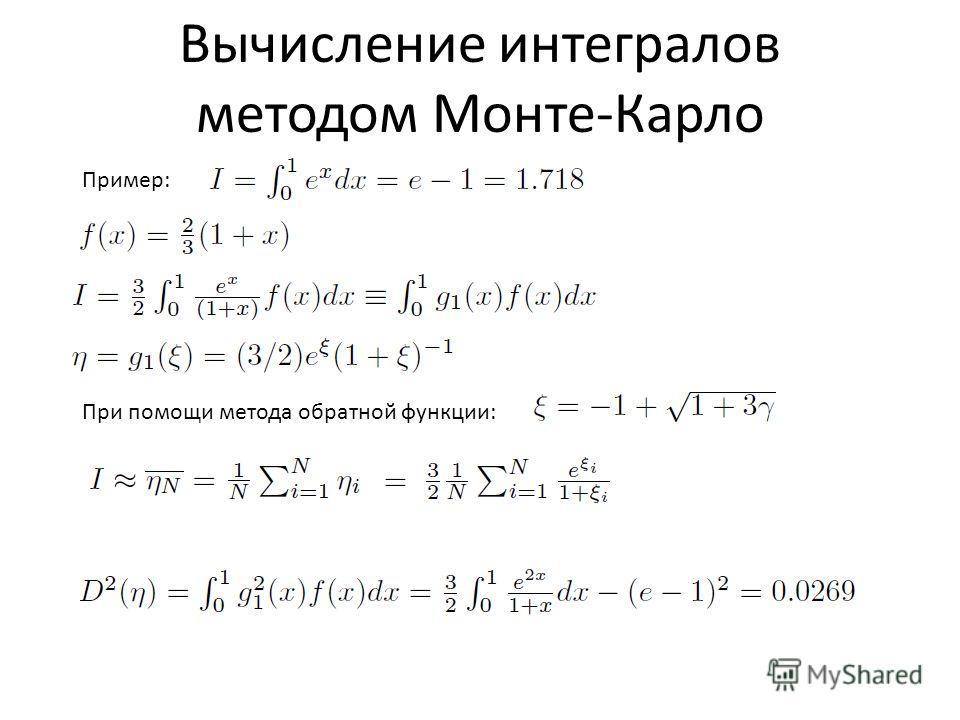 Вычисление интегралов методом Монте-Карло Пример: При помощи метода обратной функции: