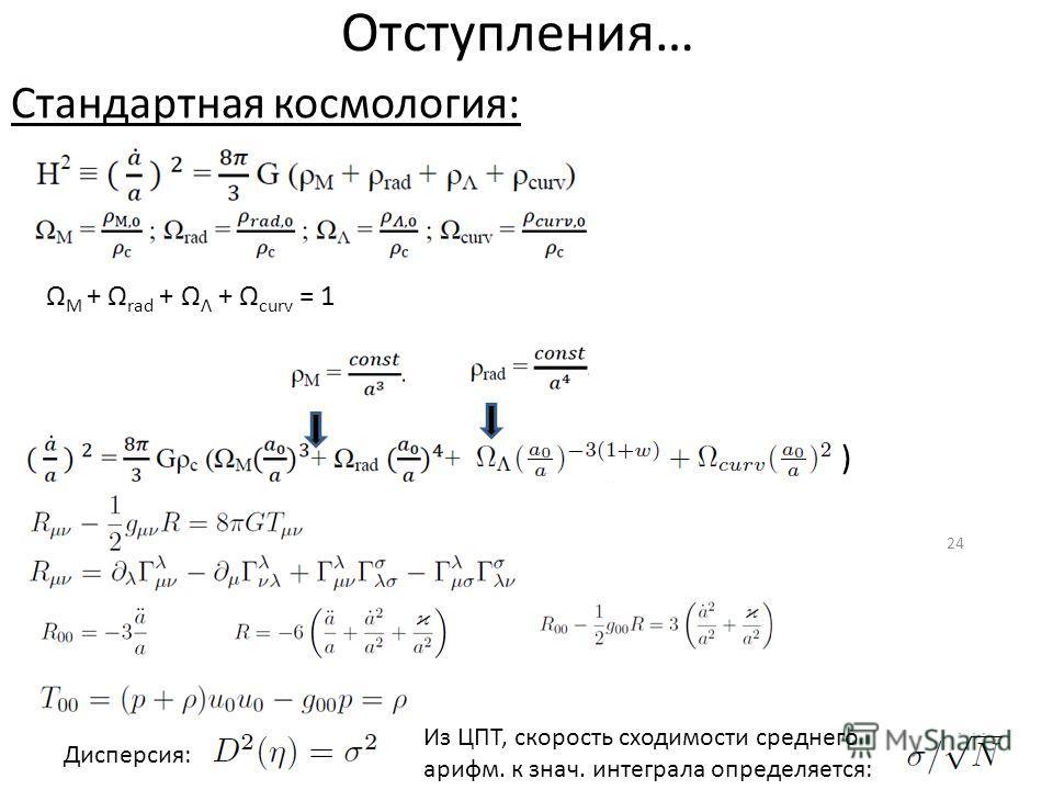Отступления… Стандартная космология: Ω M + Ω rad + Ω Λ + Ω curv = 1 24 ) Дисперсия: Из ЦПТ, скорость сходимости среднего арифм. к знач. интеграла определяется: