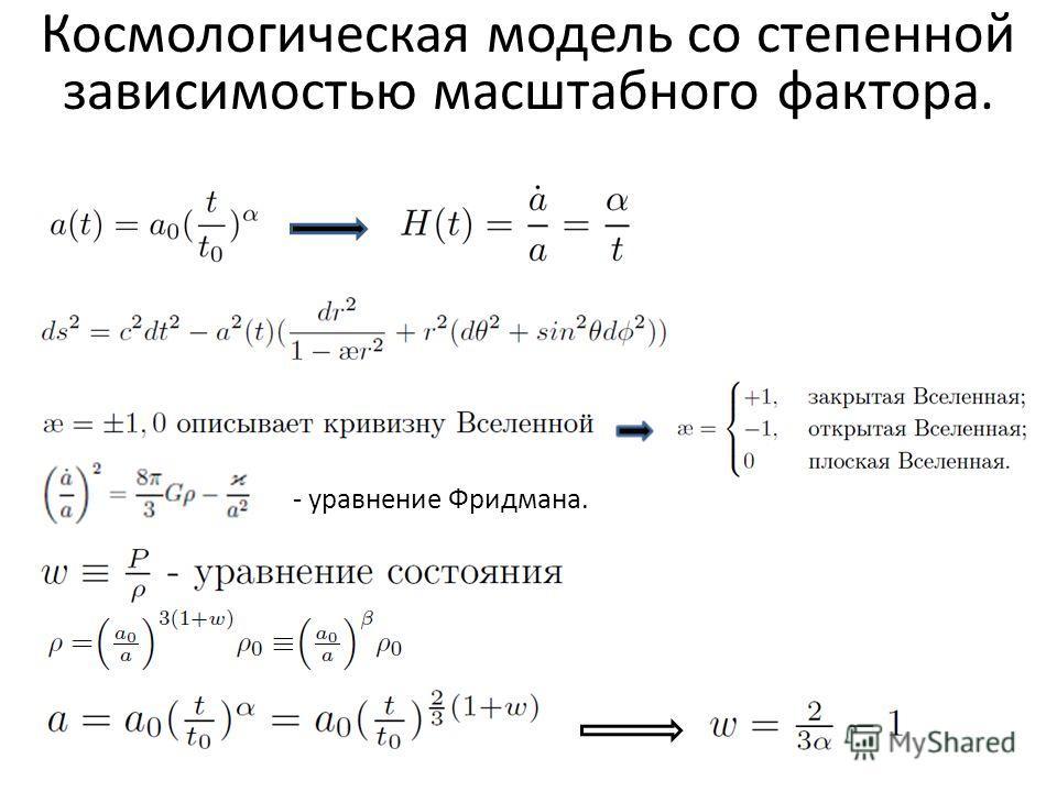 - уравнение Фридмана. Космологическая модель со степенной зависимостью масштабного фактора.