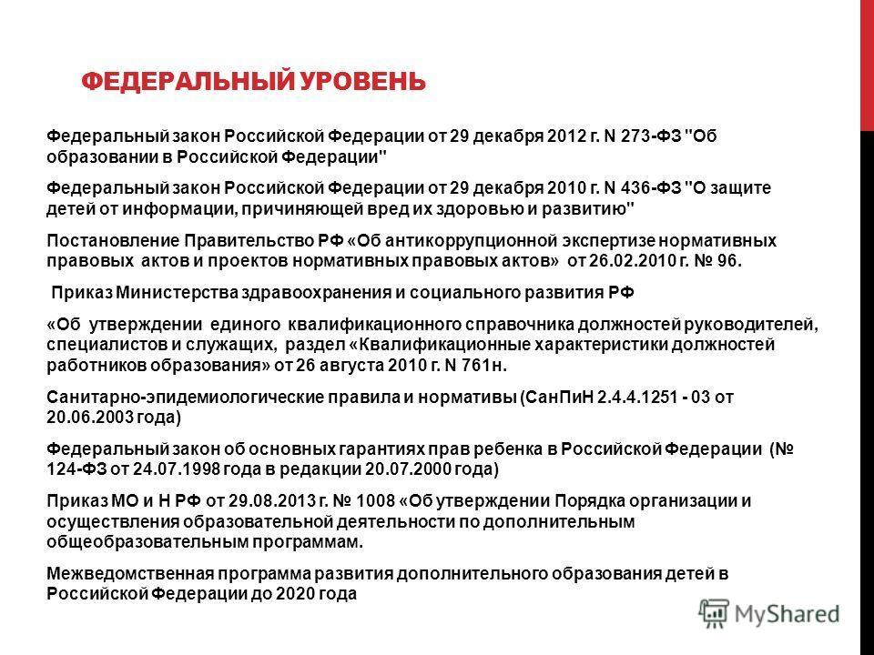 ФЕДЕРАЛЬНЫЙ УРОВЕНЬ Федеральный закон Российской Федерации от 29 декабря 2012 г. N 273-ФЗ