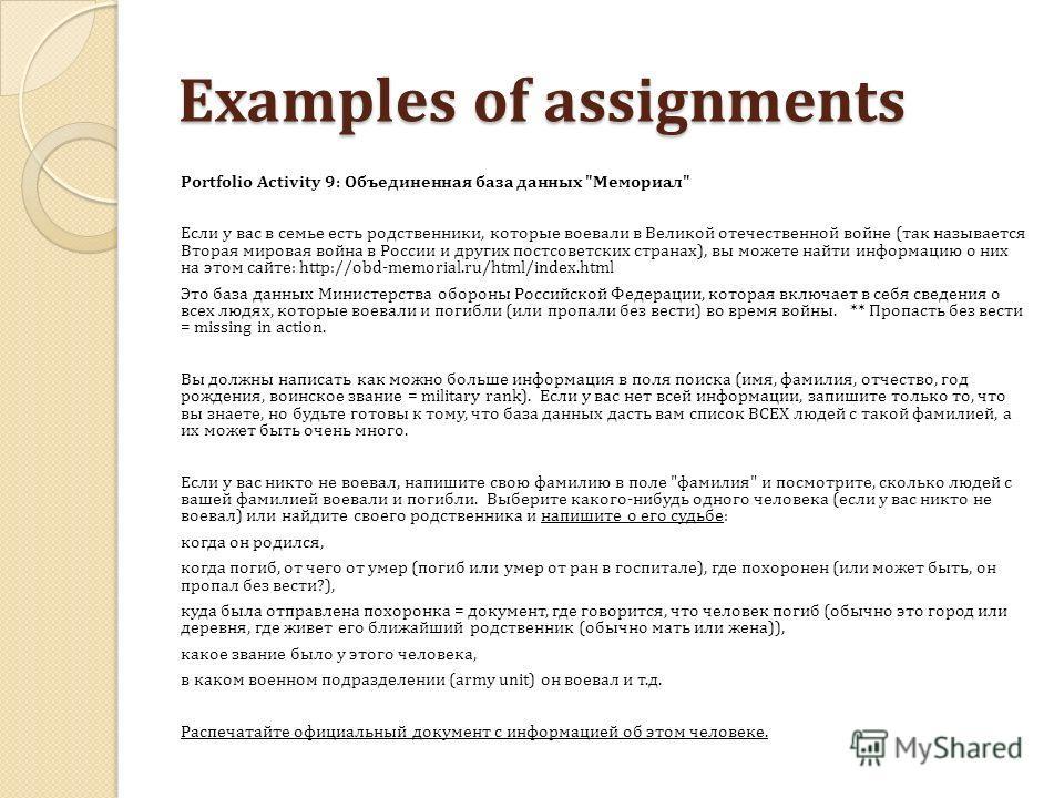 Examples of assignments Portfolio Activity 9: Объединенная база данных