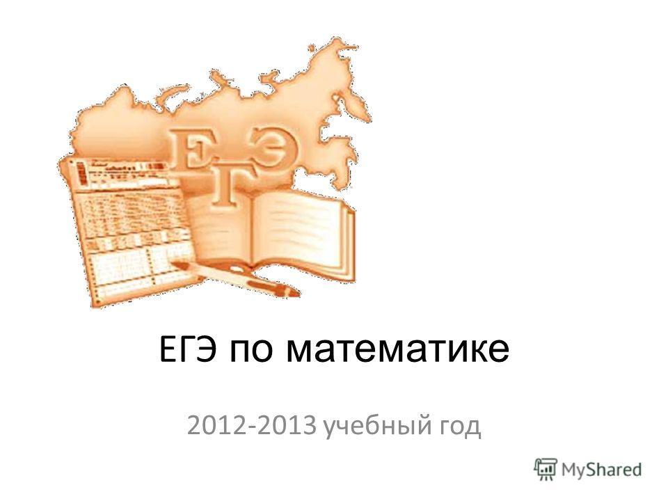 ЕГЭ по математике 2012-2013 учебный год