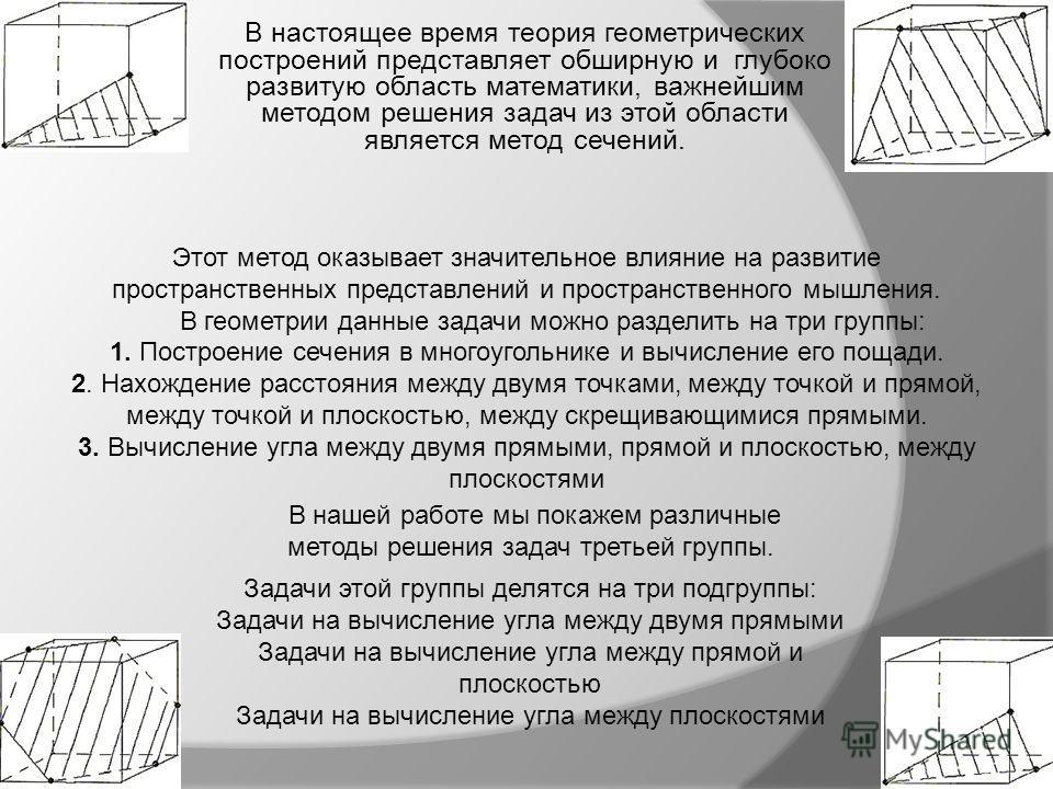 Презентация на тему Реферат по геометрии Авторы Козлова Юлия  2 В настоящее время теория