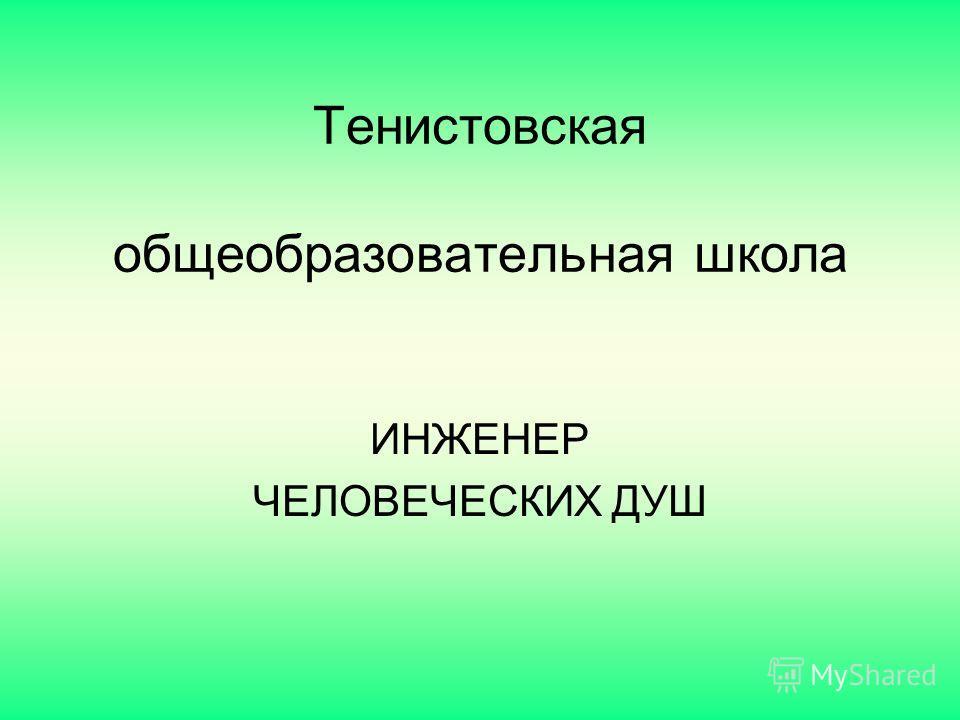 Тенистовская общеобразовательная школа ИНЖЕНЕР ЧЕЛОВЕЧЕСКИХ ДУШ