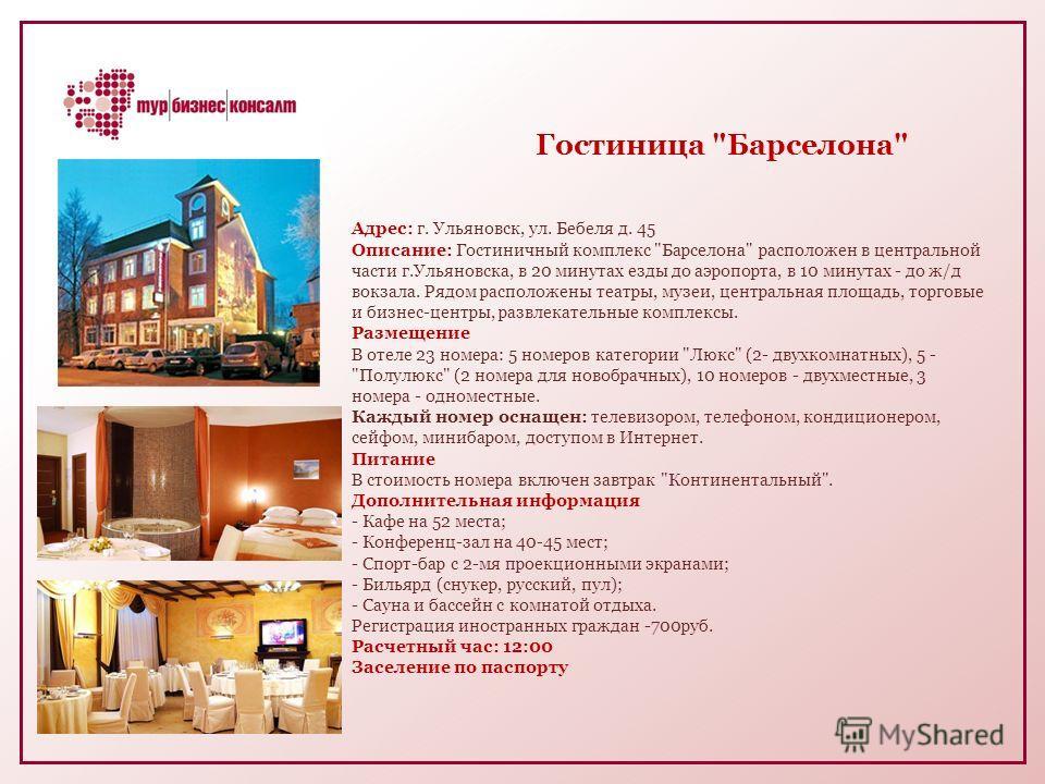 Адрес: г. Ульяновск, ул. Бебеля д. 45 Описание: Гостиничный комплекс