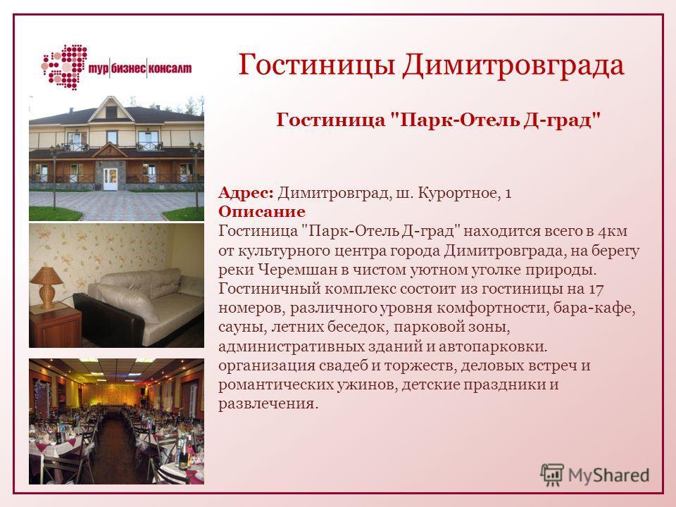 Гостиницы Димитровграда Адрес: Димитровград, ш. Курортное, 1 Описание Гостиница