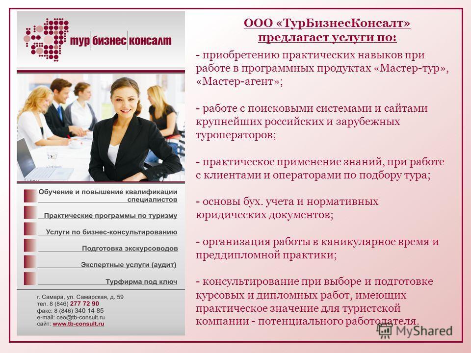 - приобретению практических навыков при работе в программных продуктах «Мастер-тур», «Мастер-агент»; - работе с поисковыми системами и сайтами крупнейших российских и зарубежных туроператоров; - практическое применение знаний, при работе с клиентами