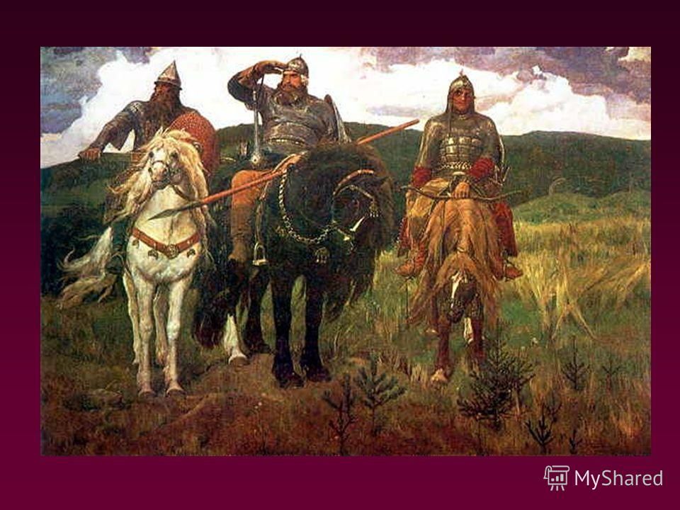сочинение по картине три богатыря:: pictures11.ru/sochinenie-po-kartine-tri-bogatyrya.html