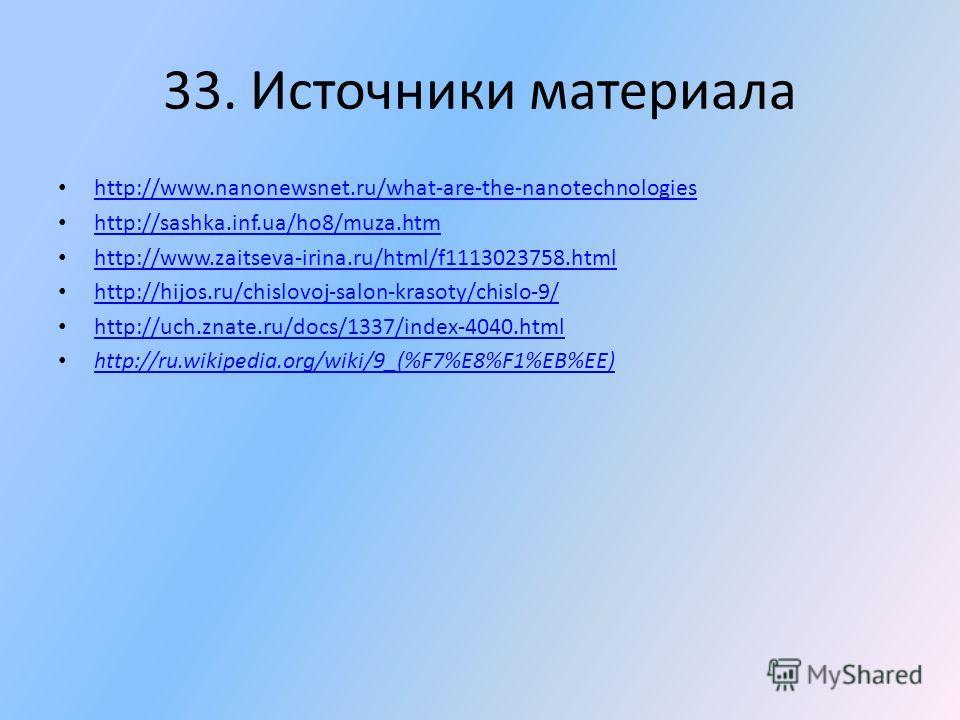 http://www.nanonewsnet.ru/what-are-the-nanotechnologies http://sashka.inf.ua/ho8/muza.htm http://www.zaitseva-irina.ru/html/f1113023758.html http://hijos.ru/chislovoj-salon-krasoty/chislo-9/ http://uch.znate.ru/docs/1337/index-4040.html http://ru.wik