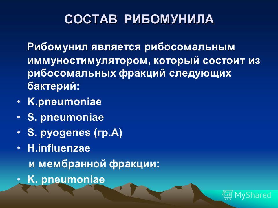 СОСТАВ РИБОМУНИЛА Рибомунил является рибосомальным иммуностимулятором, который состоит из рибосомальных фракций следующих бактерий: K.pneumoniae S. pneumoniae S. pyogenes (гр.А) H.influenzae и мембранной фракции: K. pneumoniae