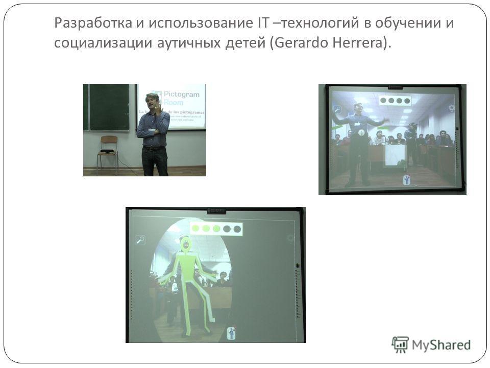 Разработка и использование IT – технологий в обучении и социализации аутичных детей (Gerardo Herrera).