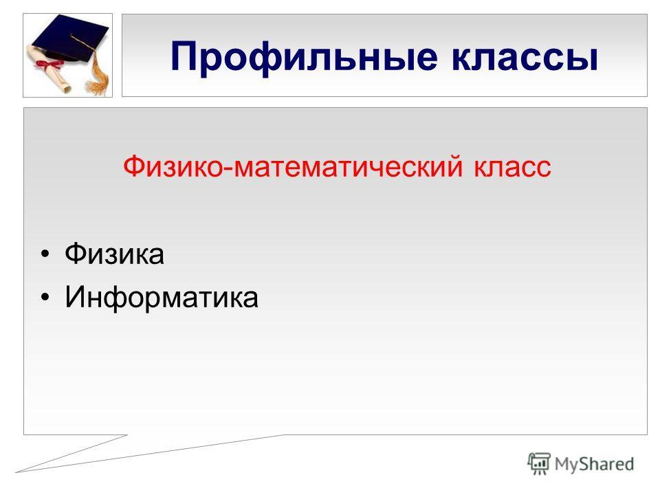 Профильные классы Физико-математический класс Физика Информатика