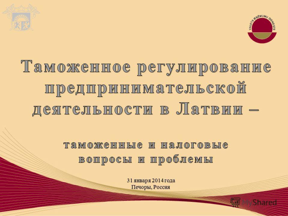 31 января 2014 года Печоры, Россия