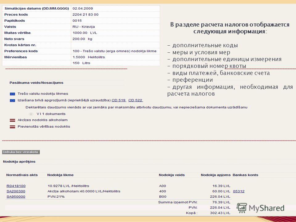 В разделе расчета налогов отображается следующая информация: - дополнительные коды - меры и условия мер - дополнительные единицы измерения - порядковый номер квоты - виды платежей, банковские счета - преференции - другая информация, необходимая для р