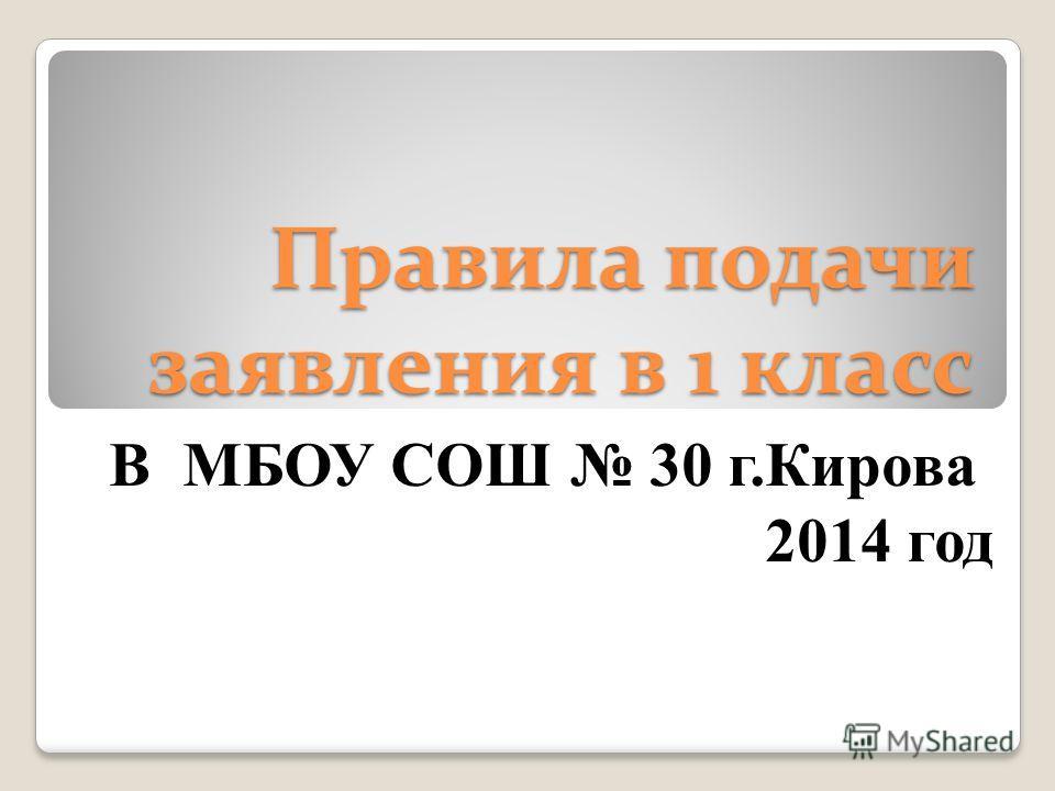 Правила подачи заявления в 1 класс В МБОУ СОШ 30 г.Кирова 2014 год